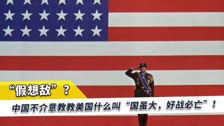 """中国版图不是充话费送的,美国不懂""""好战必亡"""",中国不介意补课"""
