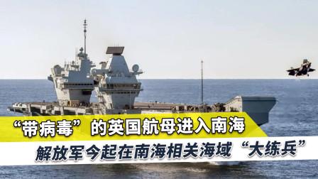 """英航母""""带病毒""""进南海,解放军已厉兵秣马,喜提""""陪练兵""""对手"""