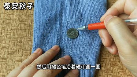 太神奇啦!5毛硬币画在毛衣上,缝几针有惊喜:效果精致又灵动!