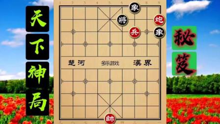 炮低兵如何赢取双象,大多数棋友认为不可能,大师这方操作厉害了