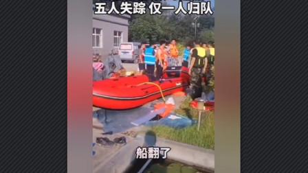 祈祷平安!救援队在新乡实施搜救时,意外发生翻船事故,5名队员全部失踪,仅1人侥幸归队