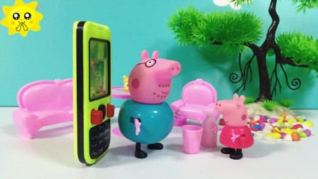 小猪佩奇发现猪爸爸玩手机,不帮猪妈妈做家务,佩奇给猪爸爸讲道理