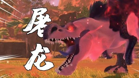 怪物猎人物语2:再见蛮颚龙,将它打败后我得到了一颗火龙蛋
