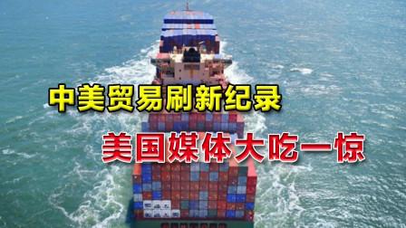 无法脱钩,中美双向贸易刷新纪录,美国人恍惚:关税战发生过吗