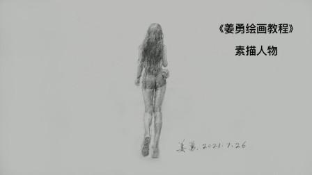 《姜勇绘画教程》素描人物素描基础教程素描过程示范011美女