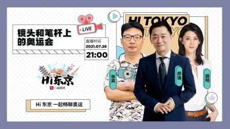 《Hi东京》第4期来啦!颜强薛明张宾爆料运动员的趣闻轶事