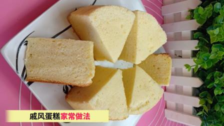 戚风蛋糕的家常做法,教程详细,简单易学,大人孩子都爱吃
