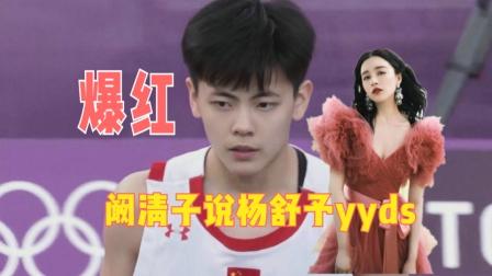 阚清子说杨舒予yyds:中国队的骄傲