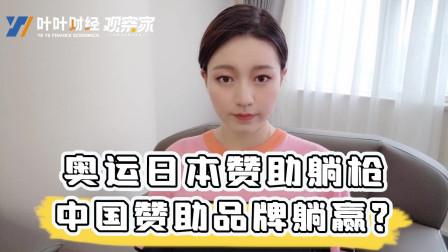 叶叶财经:东京奥运会让日本赞助商很受伤,中国品牌却躺赢?
