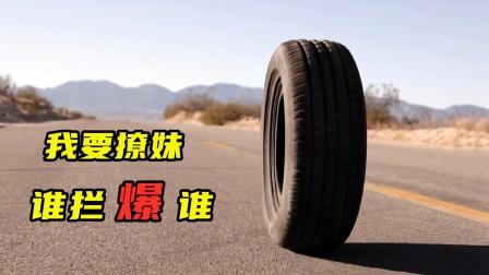 轮胎成了精,还拥有超能力,除了到处杀人就是追女神!