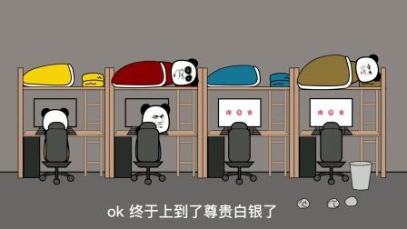沙雕动画:当代大学生是如何难以入眠的