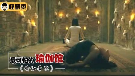 女子为能拥有魔鬼身材,疯狂练习瑜伽,却付出惨痛代价!