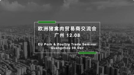 欧洲猪禽肉(广州)贸易商交流会