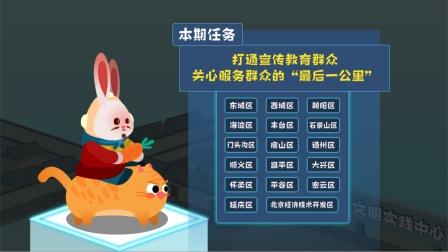 1分钟!北京兔儿爷带你看17个新时代文明实践中心建设成果