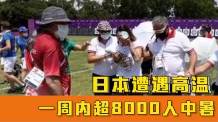 日本遭遇高温:一周内超8000人中暑 公路自行车赛近13选手中途退赛