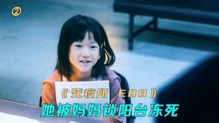 母亲竟把5岁女儿关阳台活活冻死(二)