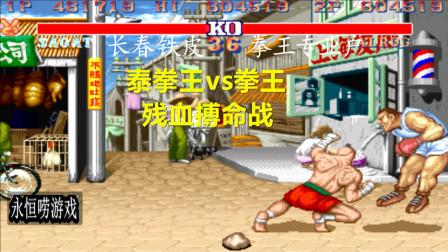 永恒唠游戏: 泰拳王vs拳王, 残血搏命, 胜负瞬间逆转