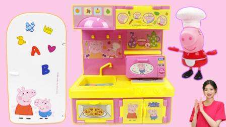 小猪佩奇:厨师佩奇的冰箱和厨房玩具分享