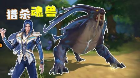 斗罗大陆魂师对决:辉叔探险魂兽森林,竟遭遇2000的超级魂兽