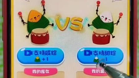 #搭桥我最强 #同趣游戏   你们喜欢吃甜粽子还是咸粽子?