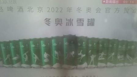 青岛啤酒 北京2022年冬奥会官方赞助商冬奥冰雪罐 15秒广告