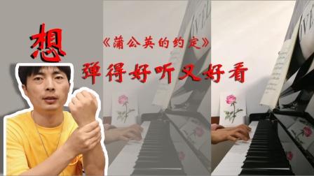 成人学钢琴,《蒲公英的约定》弹得好听却不好看,告你一招解千愁