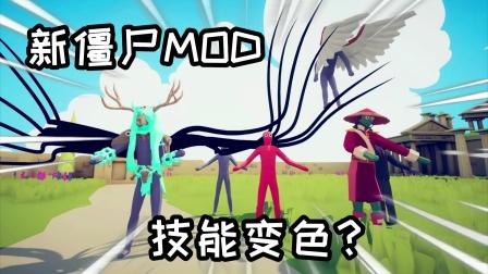全面战争模拟器:全新僵尸MOD,冰霜巨人喷的是毒气?
