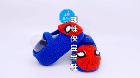 给宝宝编织的蜘蛛侠婴儿鞋,漂亮又可爱,毛线花样简单易织