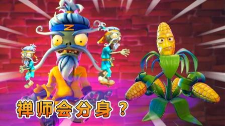 植物大战僵尸:玉米射手对战禅师,他还会分身?
