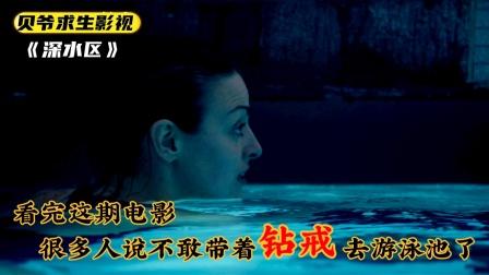 看完这期电影,很多人说不敢带钻戒去游泳池了02