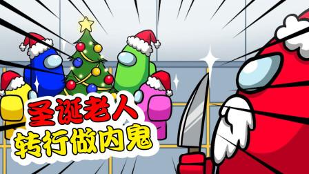 太空狼人杀:圣诞老人不给小朋友发玩具,转行当起了内鬼(下)