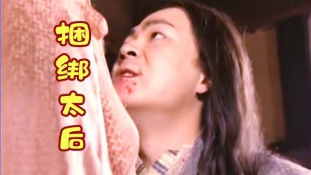 赵姬不听话,嫪毐直接把她吊上房梁!