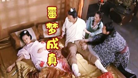 吕不韦一觉醒来,身边美人竟已割喉自杀!