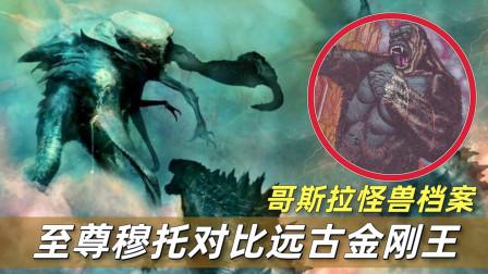 远古金刚王大战至尊穆托?哥斯拉3大怪兽对手档案解读
