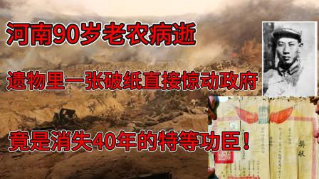 河南90岁老农病逝,一张破纸惊动政府,竟是消失40年的特等功臣!
