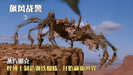 怪博士制造钢铁蜘蛛,妄想统治世界,六分钟看《飙风战警》(三)