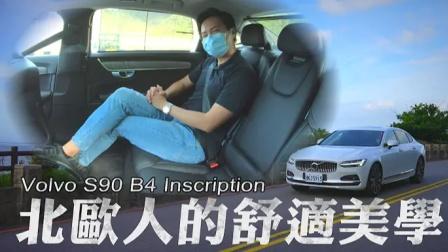 【全民瘋車Bar】2022 沃尔沃 Volvo S90 B4  Inscription (中期改款) 试驾