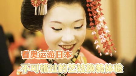 看奥运游日本,不可错过的艺妓换装体验,深入了解日本文化