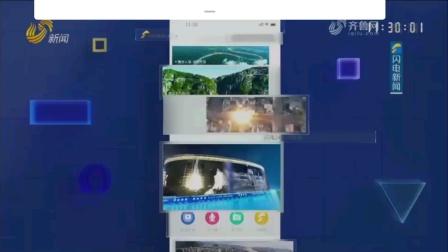 山东电视新闻频道《新闻午班车》OP/ED(2021.7.28)