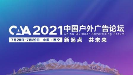 2021(西宁)中国户外广告论坛