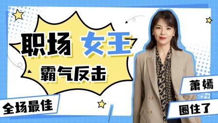 《我是真的爱你》萧嫣职场霸气回场,刘涛:职场女王不是说说而已
