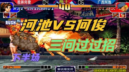 拳皇97 何俊VS河池三问过招!