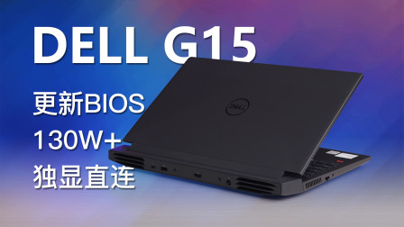 升级130W+独显直连有用吗?很强吗?更新BIOS后戴尔G15性能测试