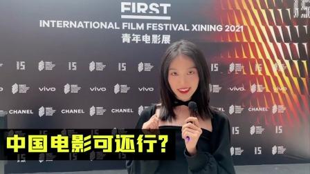 中国电影可还行?FIRST电影节现场直击
