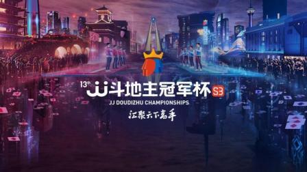 JJ斗地主冠军杯S3-秋季赛常规赛
