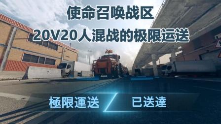 """使命召唤战区:20V20人新游戏模拟""""极限运送"""",太有意思啦"""