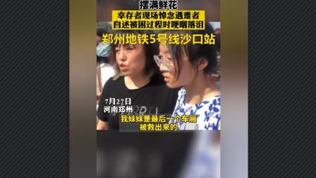 郑州地铁5号线沙口站前摆满了鲜花,幸存者赶来哀悼遇难者,女孩哽咽自述令人落泪