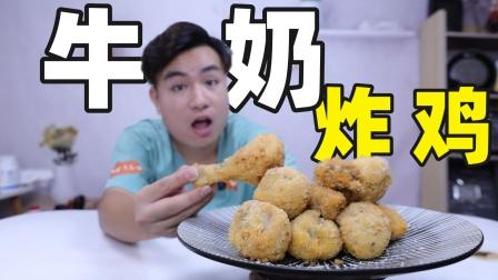 挑战用牛奶煮鸡肉再下锅油炸,做成的牛奶炸鸡,是黑暗料理吗?