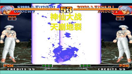 永恒唠游戏: 拳皇顶级boss激情互拼, 天摇地动