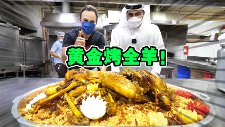 下饭美食:小哥被邀请到阿三饭店,品尝黄金烤全羊大餐!